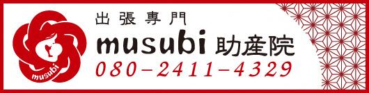 出張専門musubi助産院