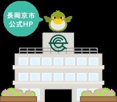 長岡京市公式HP